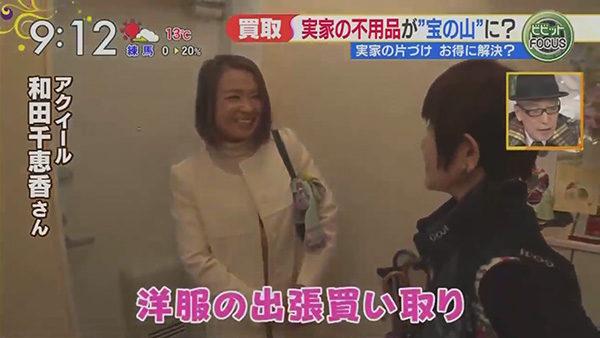 TBSテレビ「白熱ライブビビット」洋服買取の現場取材にてアクイールが紹介されました!