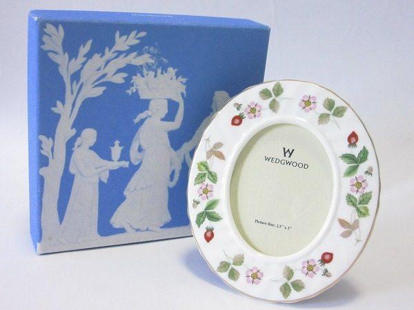イギリスを代表する陶器ブランド・ウェッジウッドの定番。ワイルドストロベリーのフォトフレームを買取しました
