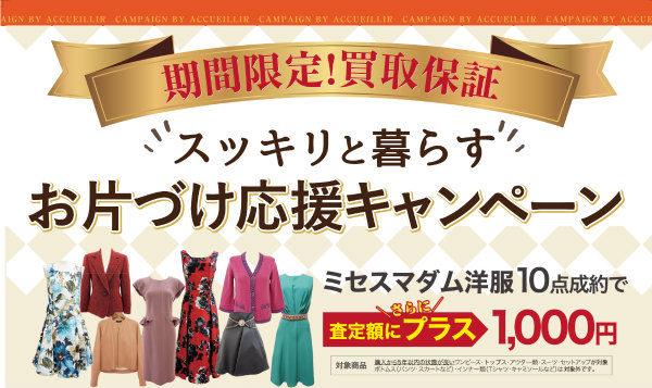 お得な買取キャンペーン実施中!ミセスマダム洋服買取額UP、レオナール・プリーツプリーズ買取保証など盛りだくさん!