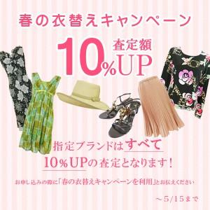 査定額10%UP!春の衣替えキャンペーン!